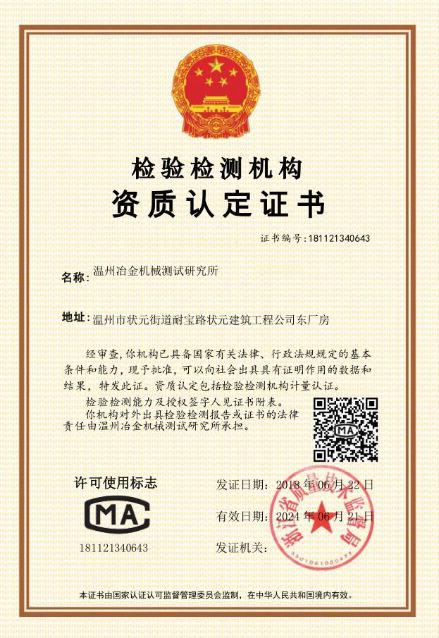 认定证书1